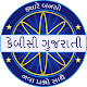 KBC in Gujarati - Gk in Gujarati App 2017