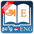 App Tamil Dictionary APK for Kindle
