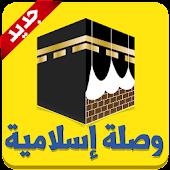Download وصلة إسلامية - رشفة مميزة APK to PC