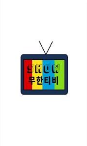 New 무한티비 - 티비 다시보기 이미지[1]