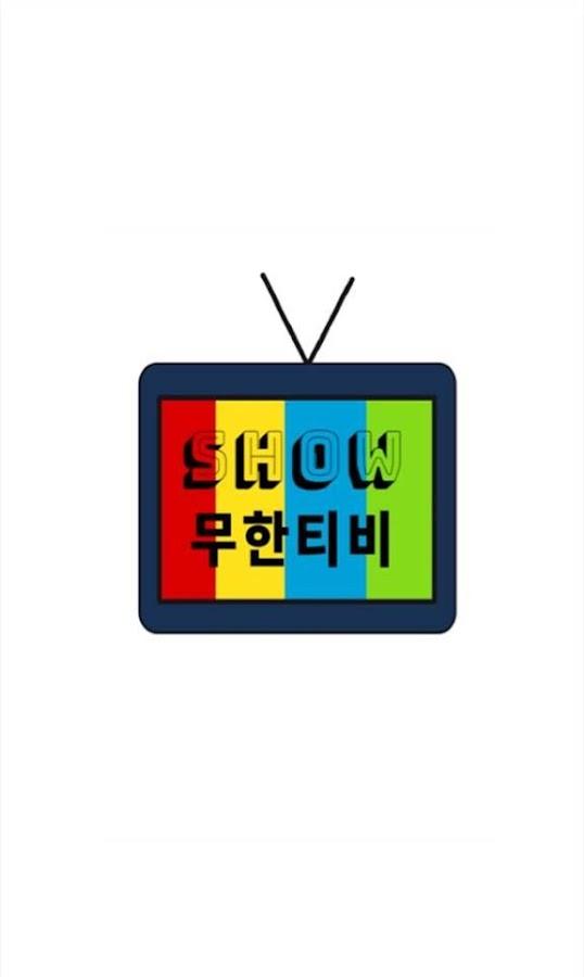 New 무한티비 - 티비 다시보기 이미지[5]