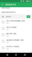 Screenshot of 丁香医生-瘦身减肥怀孕育儿美容护肤月经健康知识