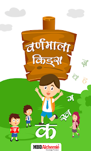 Hindi Varnmala Kids - screenshot