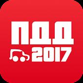 ПДД Дром — припасиха 0017 билеты ото Drom.ru бесплатно