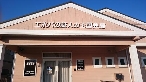 王国 会館 の の 証人 エホバ エホバの証人 王国会館
