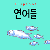 GF연어들™ 한국어 Flipfont - Monotype Imaging Inc.