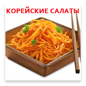 Download Корейские салаты For PC Windows and Mac
