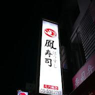 鳳壽司(斗六店)