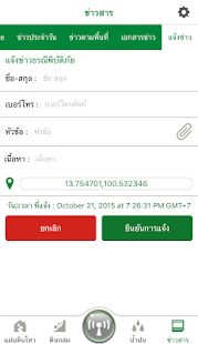 Geo4Thai - screenshot
