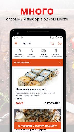 Роллоff | Усть-Каменогорск screenshot 1