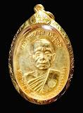 เหรียญหลวงพ่อคูณ รุ่นตลาดไทร่เก่า ปี 22 เนื้อกะไหล่ทอง