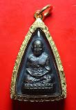 เหรียญ หลวงปู่ทวด รุ่น 1 ปี 2508