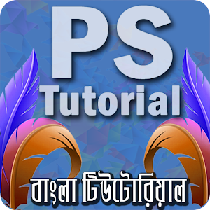 Download Bangla Tutorial for Photoshop for Windows Phone