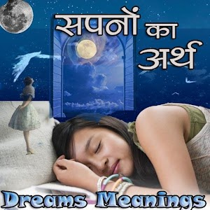 Download सपनो का अर्थ (Dreams Meaning) For PC Windows and Mac