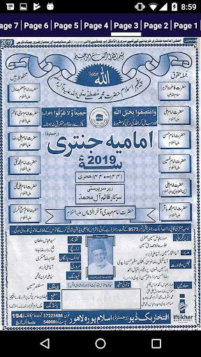 Imamia Jantri 2019 Original - Shia Imamia Jantri screenshot 10