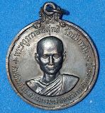 เหรียญหลวงพ่อจรัญ วัดอัมพวัน ปี 2518 เนื้อทองแดง