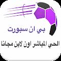 App نقل مباشرمباريات مجانا APK for Windows Phone