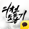 Game 의천도룡기 for Kakao APK for Kindle