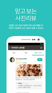 Free 배달의민족 APK for Windows 8