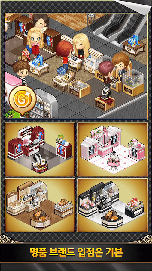 아이러브쇼핑 for Kakao Screenshot 2