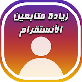 Download عرب فولو APK for Laptop