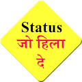 App status jo sabko hila de APK for Kindle