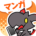 Download サイコミ - Cygamesのマンガが全話読み放題 APK for Android Kitkat