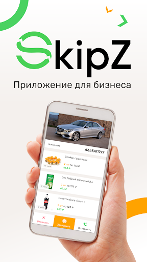 Business SkipZ screenshot 1