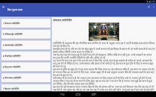 Screenshot of Shiv puran katha in hindi
