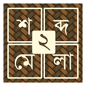 শব্দ ধাঁধা ২ [Bangla Word Puzzle Game]