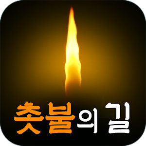 Download 촛불집회 안내도 For PC Windows and Mac