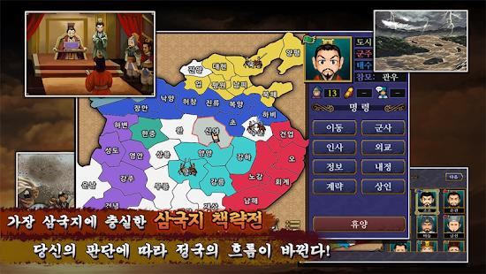 Game 삼국지 책략전 - 三國志 apk for kindle fire