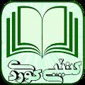 Kurdish book كتيب كوردى