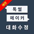App 예전 톡썰메이커 for 카톡 (대화수정) apk for kindle fire