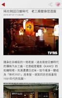 Screenshot of TVBS