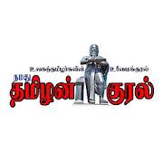 Namadhu TamilanKural