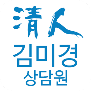Download 청인 힐링바이오 김미경 모바일 명함 For PC Windows and Mac