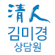 Download 청인 힐링바이오 김미경 모바일 명함 For PC Windows and Mac 1.1