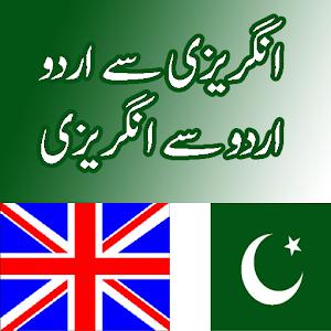 google english to urdu translation dictionary