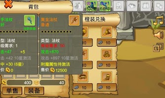 Screenshot of 通天魔塔-单机,角色扮演游戏,装备多,关卡丰富,剧情轻松