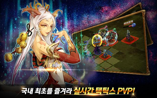 세계정복2 for Kakao Screenshot 11