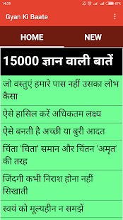 1500 Gyan Ki bate - screenshot