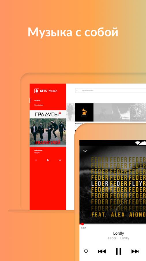 МТС Music – Screenshot