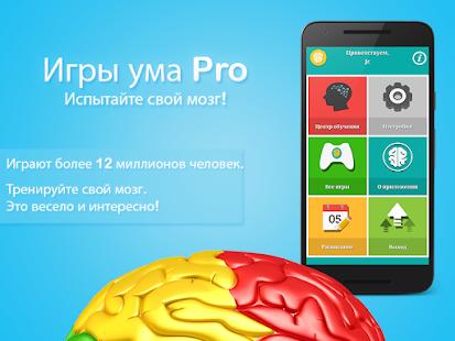 Игры ума Pro (Mind Games Pro) Screenshot