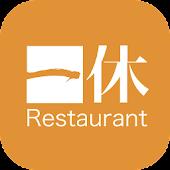 レストラン予約!一休.comレストラン