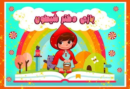 Games naughty girl apk screenshot