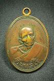 เหรียญหลวงพ่อน้อย วัดธรรมศาลา ปี13 เนื้อทองแดง