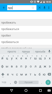 Russian Synonyms Offline - screenshot