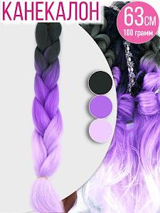 Канекалоновая косичка, черный, фиолетовый, сиреневый