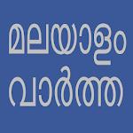 Flash News Malayalam Icon